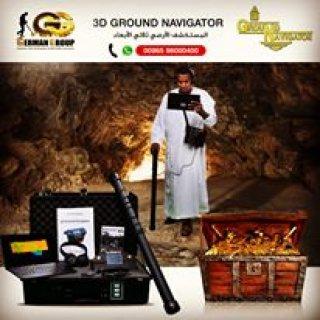 عملاق اجهزة كشف الذهب فى العراق | جهاز جراوند نافيجيتور الالمانى