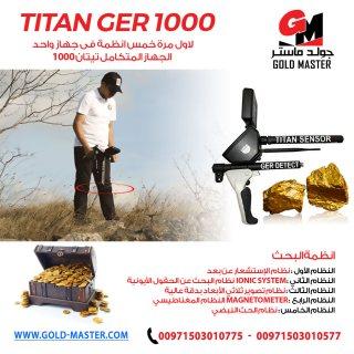 جهاز كشف المعادن والكنوز تيتان جير 1000