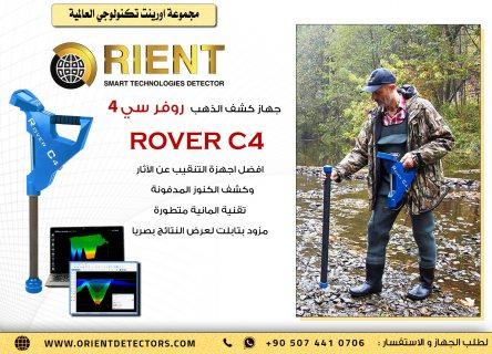 روفر سي 4 جهاز كشف الكنوز الذهبية والمعادن الثمينة والفراغات في العراق