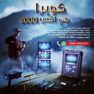 كاشف الذهب والفراغات فى العراق | جهاز كوبرا جي اكس 8000