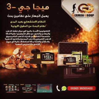 جهاز ميجا جي3 للكشف عن الذهب والمعادن فى العراق 2020