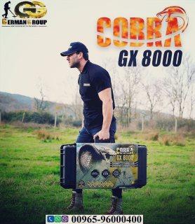 الجهاز الالمانى لكشف الذهب فى العراق | جهاز كوبرا جي اكس 8000