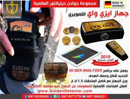 اجهزة كشف الذهب والمعادن 2020 من شركة جولدن ديتكتور
