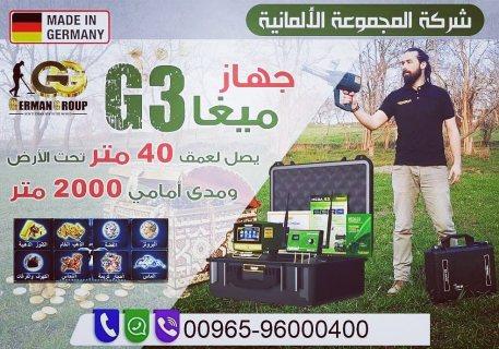 البحث عن المعادن الثمينة والذهب فى العراق | جهاز ميغا جي3
