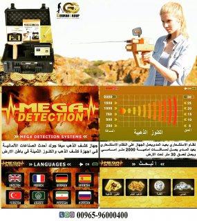للتنقيب عن الكنوز الذهبية والذهب فى العراق | جهاز ميغا جولد