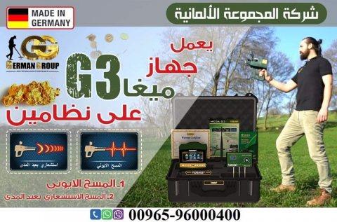 للتنقيب واكتشاف الذهب والمعادن فى العراق | جهاز ميجا جي3