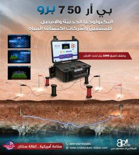 اجهزة التنقيب عن المياه الجوفية والابار الارتوازية 2021 - BR 750 PRO