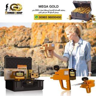 جهاز ميغا جولد فى العراق - جهاز كشف الذهب الخام