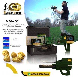 اكتشاف الذهب والمعادن فى العراق - جهاز ميجا جي3