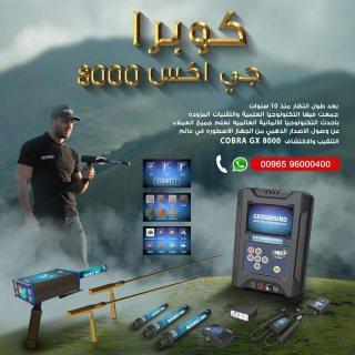 كشف الكنوز والذهب فى العراق - جهاز كوبرا 8000
