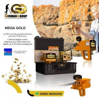 كشف كنوز الذهب والذهب الخام جهاز ميجا جولد فى العراق