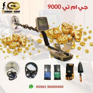 gmt 9000 جهاز كشف الذهب الامريكى فى العراق