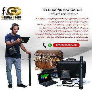 الاستكشاف فى العراق - جهاز كشف الذهب والكنوز جراوند نافيجيتور