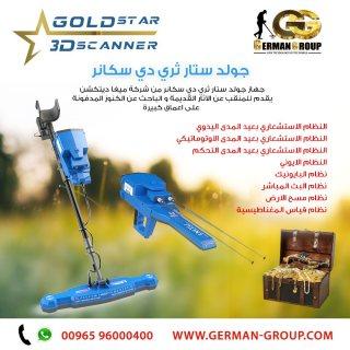 اجهزة البحث عن الذهب والمعادن جولد ستار فى العراق