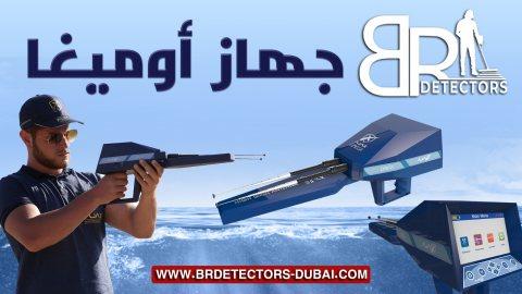 اجهزة التنقيب عن المياه الجوفية والابار في العراق - اوميغا