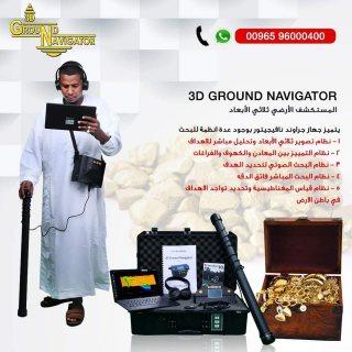 اقوى اجهزة كشف الذهب فى العراق جراوند نافيجيتور الالمانى