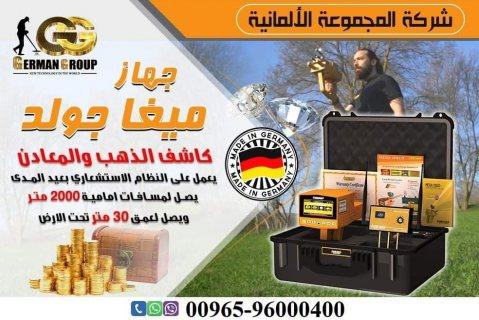 فى العراق جهاز كشف الذهب الخام ميغا جولد الالمانى