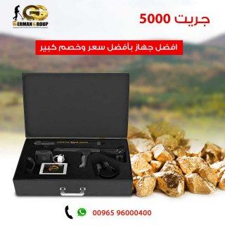 كاشف الذهب والمعادن الثمينة فى العراق | جهاز جريت 5000