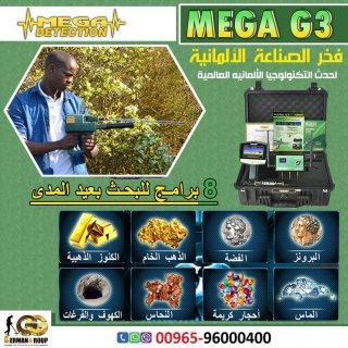 الكشف عن الذهب والمعادن ميغا جي3 فى العراق