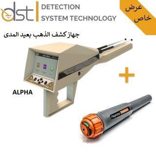جهاز كشف الذهب بعيد المدى الأول من DST Detectors
