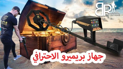 احدث جهاز كشف الذهب في العراق بريميرو