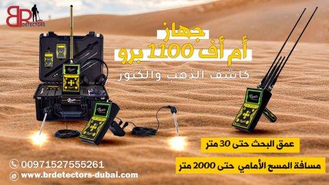 افضل جهاز لكشف الذهب في العراق MF 1100 PRO