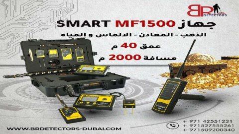 احدث كاشفات الذهب في العراق MF 1500 SMART