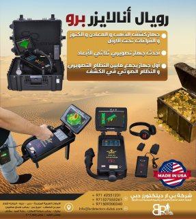 اجهزة كشف الذهب في العراق / المحلل الملكي