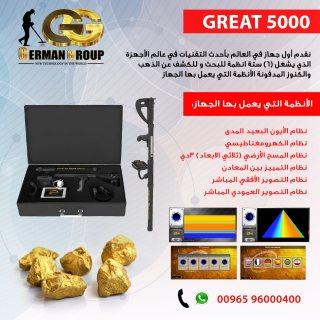 التنقيب عن الذهب فى العراق | جهاز جريت 5000 ||