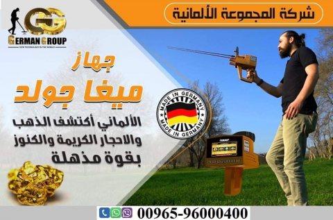 ميغا جولد فى العراق | كاشف الذهب الخام