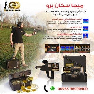 للبحث عن الذهب والمعادن والكنوز فى العراق | جهاز ميغا سكان برو