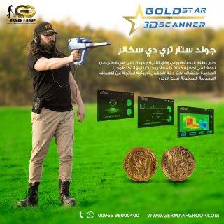 احدث اجهزة كشف الذهب فى العراق | جولد ستار