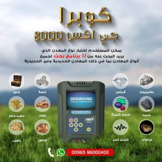 cobra gx8000 كاشف الذهب والاحجار الكريمة فى العراق