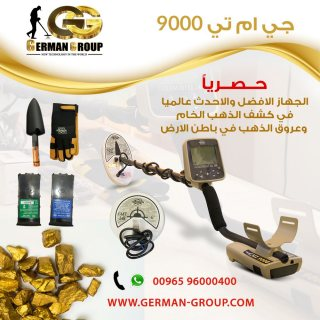 الكشف عن الذهب الطبيعى فى العراق | جى ام تى 9000