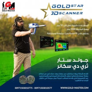 جهاز كشف الذهب فى العراق | جهاز جولد ستار ثرى دى سكانر