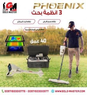 جهاز كشف الذهب فى العراق | جهاز فينيكس Phoenix