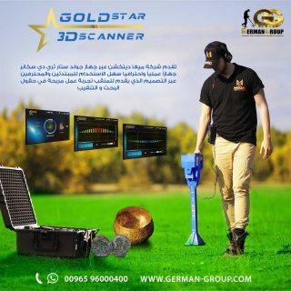 كشف الذهب والكنوز فى العراق   جهاز جولد ستار سكانر