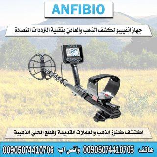 انفيبيو جهاز كشف المعادن بسعر اقتصادي - متوفر في العراق