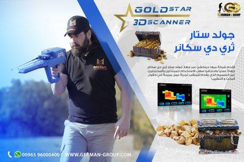 الكاشف الجديد للذهب فى العراق   جهاز جولد ستار