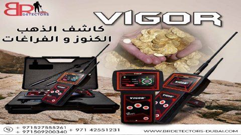 احدث جهاز كشف الذهب والمعادن - VIGOR فيغور