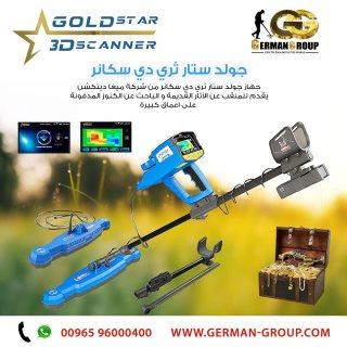 اكتشاف الذهب والمعادن | جهاز جولد ستار فى العراق