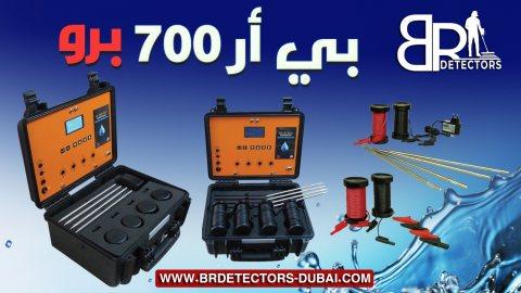 جهاز كشف المياه الجوفية بي ار 700 برو - تحديد عمق ونوع والمياة