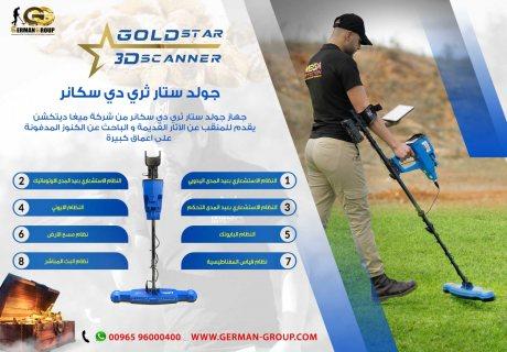 gold star scanner كاشف الذهب فى العراق 2021