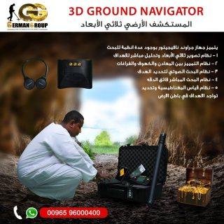جهاز جراوند نافيجيتور لكشف الذهب والمعادن فى العراق