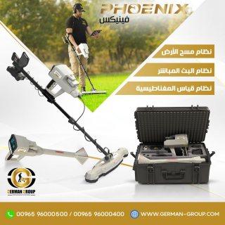 phoenix الجهاز الالمانى الجديد لكشف الذهب فى العراق