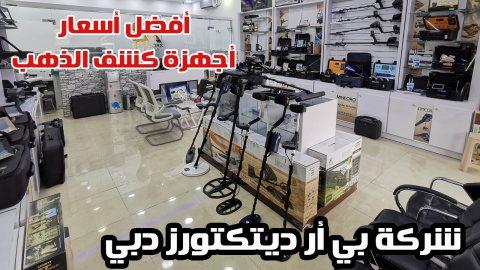 اسعار اجهزة كشف الذهب والمعادن / شركة بي ار ديتكيتورز دبي
