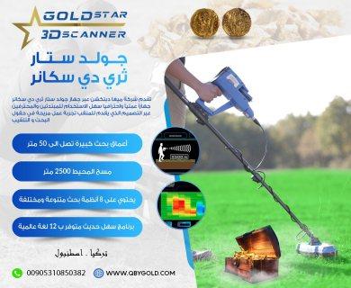 اجهزة كشف الذهب جولد ستار : 05310850382 GOLD STAR