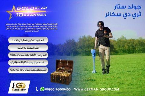 جهاز البحث عن الذهب فى العراق جولد ستار سكانر