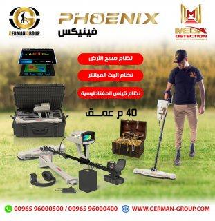 جهاز التنقيب عن الذهب فينيكس التصويرى فى العراق