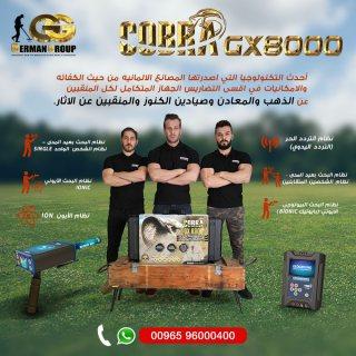 كوبرا جي اكس 8000 جهاز كشف الذهب فى العراق